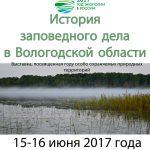 выставка год экологии